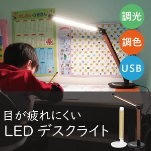 照明 LEDデスクライト 調光 調色 電気スタンド おしゃれ スタンドライト ウッド 入学祝 LED電球対応【ユーワ535】 電気 照明  間接照明 535 oibby