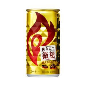 【送料無料】キリン ファイア 挽きたて微糖 185g缶(30本入×1ケース)【賞味期限:2022.01.31】|oideyaoosaka