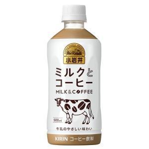 【送料無料】キリン 小岩井 ミルクとコーヒー 500mlPET(24本入×1ケース)【賞味期限:2021.02.28】 oideyaoosaka