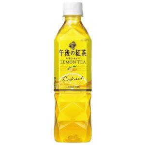 【送料無料】キリン 午後の紅茶 レモンティー 500mlPET (手売り用)(24本入×1ケース)【賞味期限:2021.10.31】|oideyaoosaka