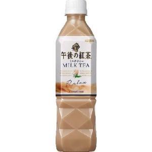 【送料無料】キリン 午後の紅茶 ミルクティー 500mlPET (手売り用)(24本入×1ケース)【賞味期限:2022.01.31】|oideyaoosaka