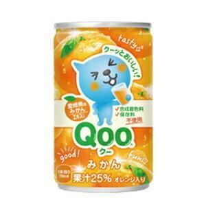 【4ケース送料無料】コカ・コーラ ミニッツメイド Qoo みかん 160g缶(30本入×4ケース)|oideyaoosaka