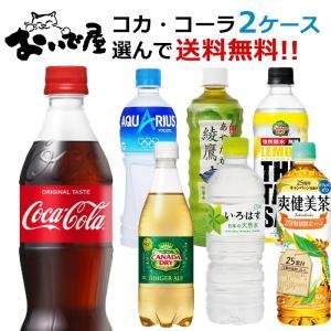 コカ・コーラ社 500ml 2ケース選んで送料無料(24本入×2ケース)選り取り よりどり|oideyaoosaka