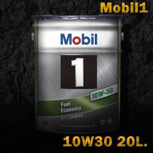 Mobil1 モービル1 エンジンオイル SN/GF-5 10W-30 / 10W30 20L缶