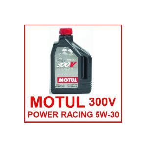 MOTUL(モチュール)エンジンオイル  300V POWER RACING 5W-30 / 5W30 2L缶(2リットル缶)