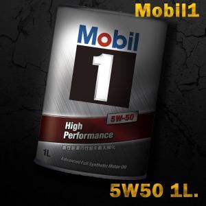 Mobil1 モービル1 エンジンオイル SN 5W-50 / 5W50 1L缶(1リットル缶)