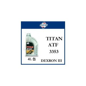 FUCHS フックス ATF TITAN ATF 3353 4L缶(4リットル缶) 5本セット DEXRON-III 600632045 oil-store