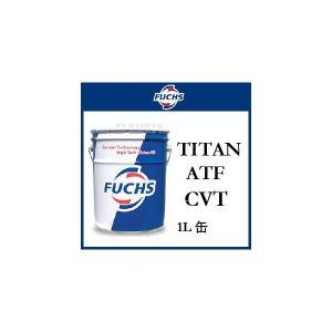 FUCHS フックス ATF TITAN ATF CVT 1L缶(1リットル缶) 20本セット 600669409 oil-store