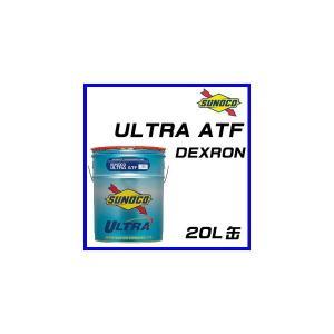 SUNOCO/スノコ オートマチックフルード Ultra ATF/ウルトラATF DEXRON 鉱物油 20L缶 oil-store
