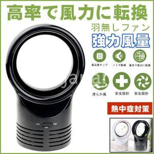 卓上usb扇風機 羽根なし/静音/羽なし/ファン小型/ エコ 節電 電池式扇風機 サーキュレーター ...