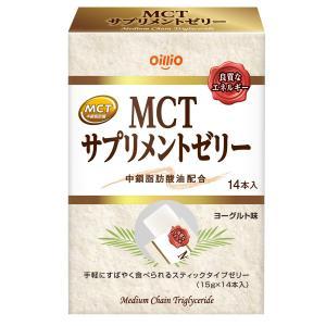 日清オイリオ MCTサプリメントゼリー(15g×14本)