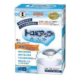 介護食品 とろみ剤 日清オイリオ トロミアップ パーフェクト(3g×25本)