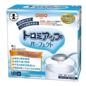 介護食品 とろみ剤 日清オイリオ トロミアップ パーフェクト(3g×50本)