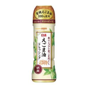 調味料 料理の素 油 日清オイリオ 日清えごま油ドレッシング 胡麻 190ml