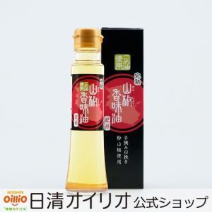 食用油 オイル 米油 山椒 築野食品 完熟山椒香味油 97g