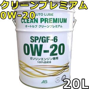 オートルブ クリーンプレミアム 0W-20 SP GF-6 100%合成油 20L 送料無料 AutoLube CLEAN PREMIUM oilstation