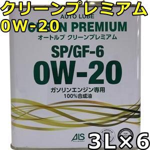オートルブ クリーンプレミアム 0W-20 SP GF-6 100%合成油 3L×6 送料無料 AutoLube CLEAN PREMIUM oilstation