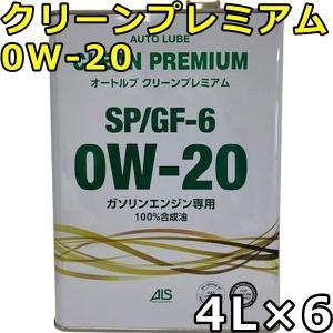 オートルブ クリーンプレミアム 0W-20 SP GF-6 100%合成油 4L×6 送料無料 AutoLube CLEAN PREMIUM oilstation
