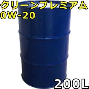 オートルブ クリーンプレミアム 0W-20 SP GF-6 100%合成油 200Lドラム 代引不可 時間指定不可 個人宅発送不可 AutoLube CLEAN PREMIUM oilstation