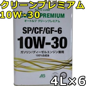 オートルブ クリーンプレミアム 10W-30 SP/CF GF-6 100%合成油 4L×6 送料無料 AutoLube CLEAN PREMIUM oilstation