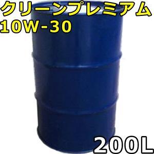 オートルブ クリーンプレミアム 10W-30 SP/CF GF-6 100%合成油 200Lドラム 代引不可 時間指定不可 個人宅発送不可 AutoLube CLEAN PREMIUM oilstation