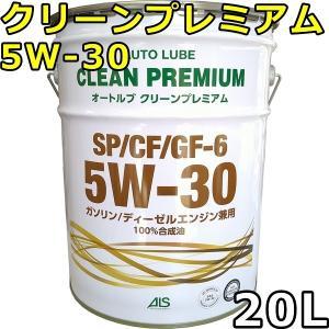 オートルブ クリーンプレミアム 5W-30 SP/CF GF-6 100%合成油 20L 送料無料 AutoLube CLEAN PREMIUM oilstation