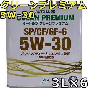 オートルブ クリーンプレミアム 5W-30 SP/CF GF-6 100%合成油 3L×6 送料無料 AutoLube CLEAN PREMIUM oilstation
