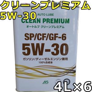 オートルブ クリーンプレミアム 5W-30 SP/CF GF-6 100%合成油 4L×6 送料無料 AutoLube CLEAN PREMIUM oilstation