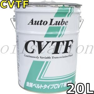 オートルブ CVTF VHVI 20L 送料無料 AutoLube CVTF oilstation