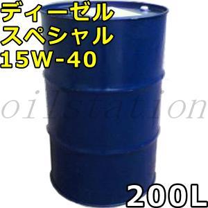 オートルブ ディーゼルスペシャル 15W-40 DH-2 鉱物油+VHVI 200Lドラム 代引不可 時間指定不可 個人宅発送不可 AutoLube DIESEL SPECIAL oilstation