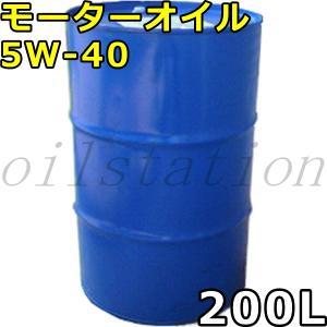 オートルブ モーターオイル 5W-40 SN/CF VHVI 200Lドラム 代引不可 時間指定不可 個人宅発送不可 AutoLube MOTOROIL oilstation