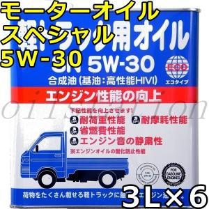 オートルブ モーターオイルスペシャル(軽トラック用) 5W-30 SN/GF-5 VHVI 3L×6 送料無料 AutoLube MOTOROIL SPECIAL oilstation
