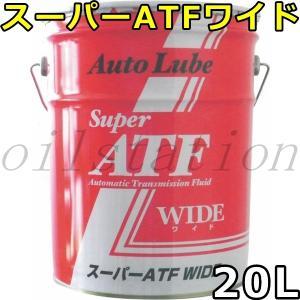 オートルブ スーパーATFワイド VHVI 20L 送料無料 AutoLube SUPER ATF WIDE oilstation