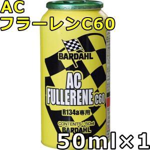 バーダル エーシー フラーレンC60 50ml×1 送料無料 BARDAHL AC FULLERENE C60|oilstation