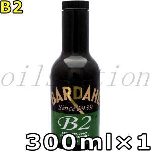 バーダル ビーツー 300ml×1 送料無料 BARDAHL B2|oilstation