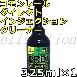 バーダル コモンレール ダイレクト インジェクション クリーナー 325ml×1 送料無料 BARDAHL CRDI|oilstation