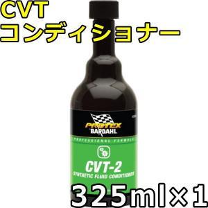 バーダル CVT コンディショナー 325ml×1 送料無料 BARDAHL CVT CONDITIONER|oilstation