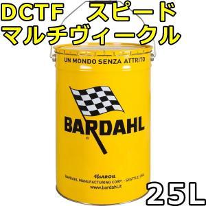 バーダル DCTF スピード マルチヴィークル SYNTHETIC 25L 送料無料 BARDAHL DCTF Speed Multivehicle|oilstation