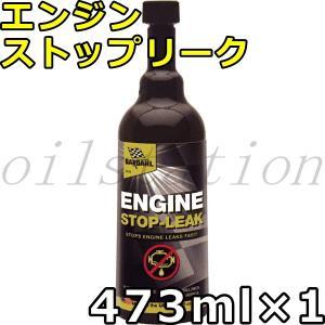バーダル エンジン ストップリーク 473ml×1 送料無料 BARDAHL ENGINE STOP-LEAK (ESL)|oilstation