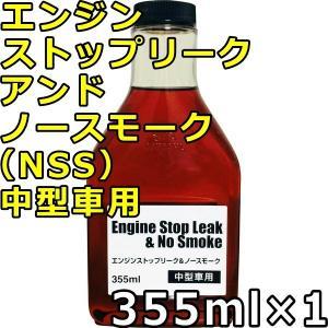 バーダル エンジン ストップリーク アンド ノースモーク 中型車用 355ml×1 送料無料 BARDAHL Engine Stop Leak&No Smoke (NSS)|oilstation