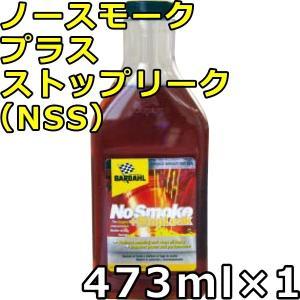 バーダル ノースモーク プラス ストップリーク 473ml×1 送料無料 BARDAHL No Smoke+Stop Leak (NSS)|oilstation