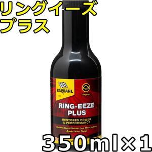 バーダル リングイーズ プラス 350ml×1 送料無料 BARDAHL RING-EEZE PLUS|oilstation