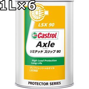 カストロール アクスル リミテッドスリップ 90 GL-5 1L×6 送料無料 代引不可 時間指定不可 Castrol Axle Limitedslip|oilstation