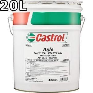 カストロール アクスル リミテッドスリップ 90 GL-5 20L 送料無料 代引不可 時間指定不可 Castrol Axle Limitedslip|oilstation