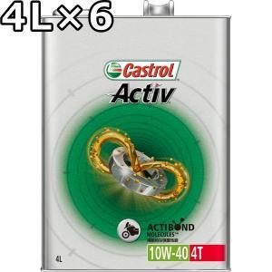カストロール アクティブ 4T 10W-40 MA 部分合成油 4L×6 送料無料 代引不可 時間指定不可 Castrol Activ 4T|oilstation
