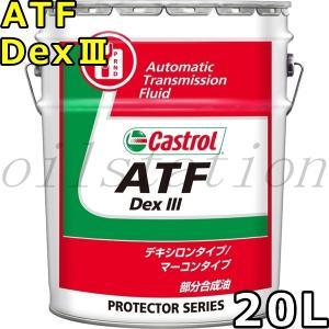 カストロール ATF Dex III DEXRON III-H適合 部分合成油 20L 送料無料 代引不可 時間指定不可 Castrol ATF Dex 3|oilstation