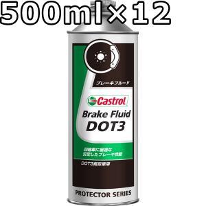 カストロール ブレーキフルード DOT3 500ml×12 送料無料 代引不可 時間指定不可 Castrol Brake Fluid|oilstation
