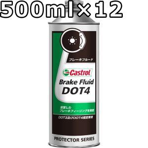 カストロール ブレーキフルード DOT4 500ml×12 送料無料 代引不可 時間指定不可 Castrol Brake Fluid|oilstation