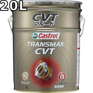 カストロール トランスマックス CVT 全合成油 20L 送料無料 代引不可 時間指定不可 Castrol Transmax CVT|oilstation