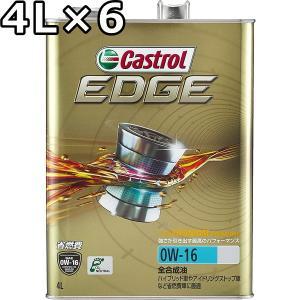 カストロール エッジ 0W-16 SN 全合成油 4L×6 送料無料 代引不可 時間指定不可 Castrol EDGE|oilstation
